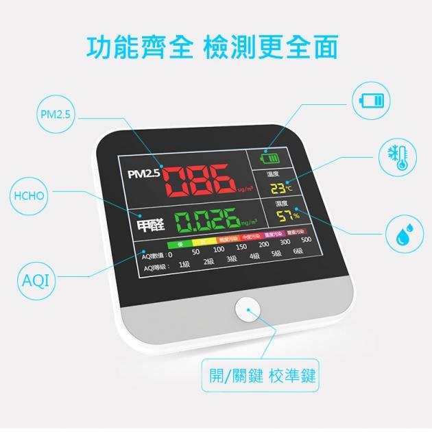 空氣品質檢測儀 PM-100 2