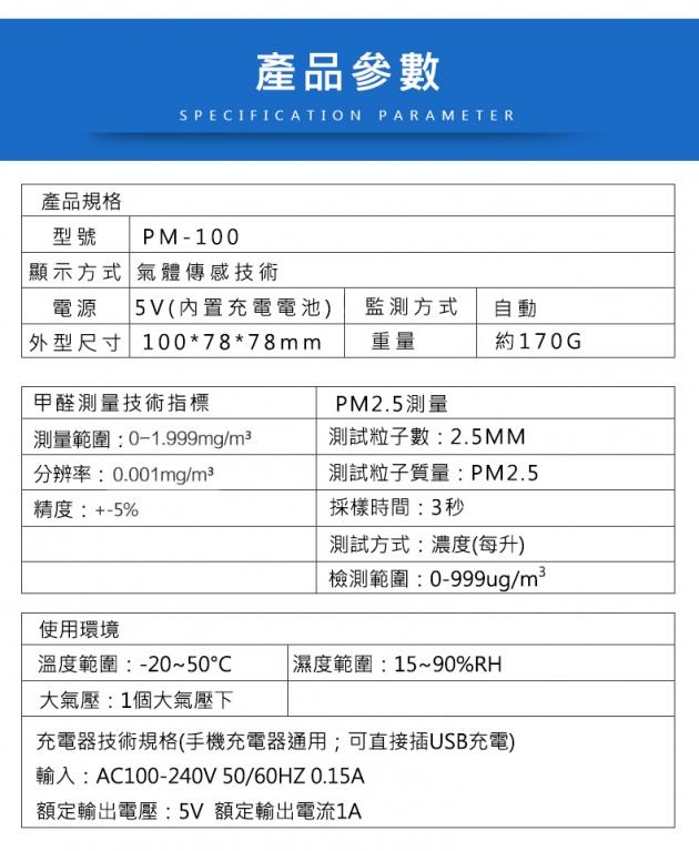 空氣品質檢測儀 PM-100 4