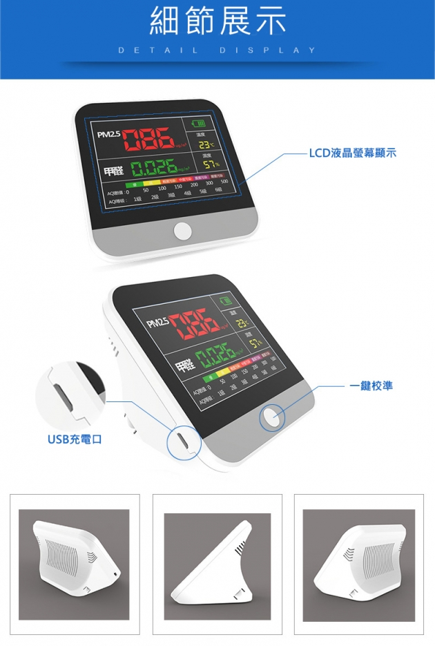 空氣品質檢測儀 PM-100 3