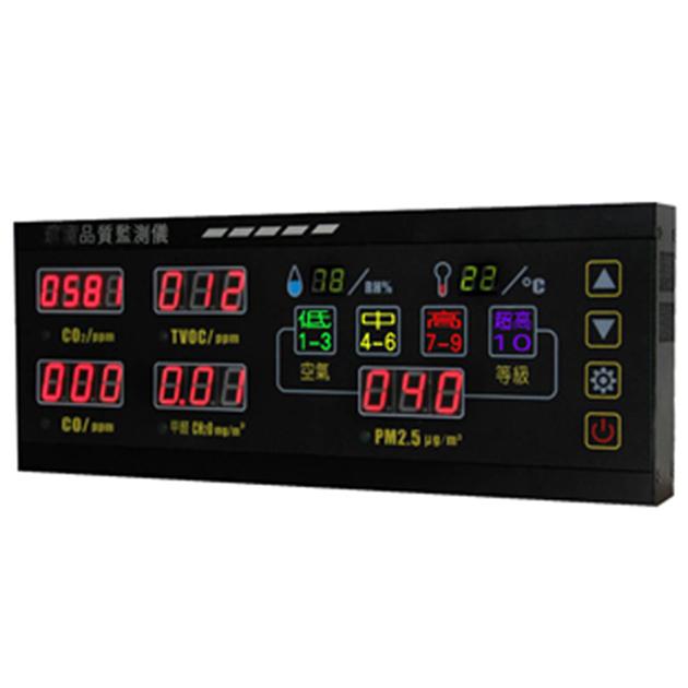 空氣品質監測儀(七合一氣體) AP-1000 1